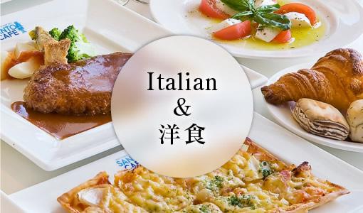 イタリアン01