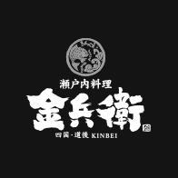 四国・道後 瀬戸内料理 金兵衛