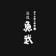 伊予の郷土料理 道後 魚武